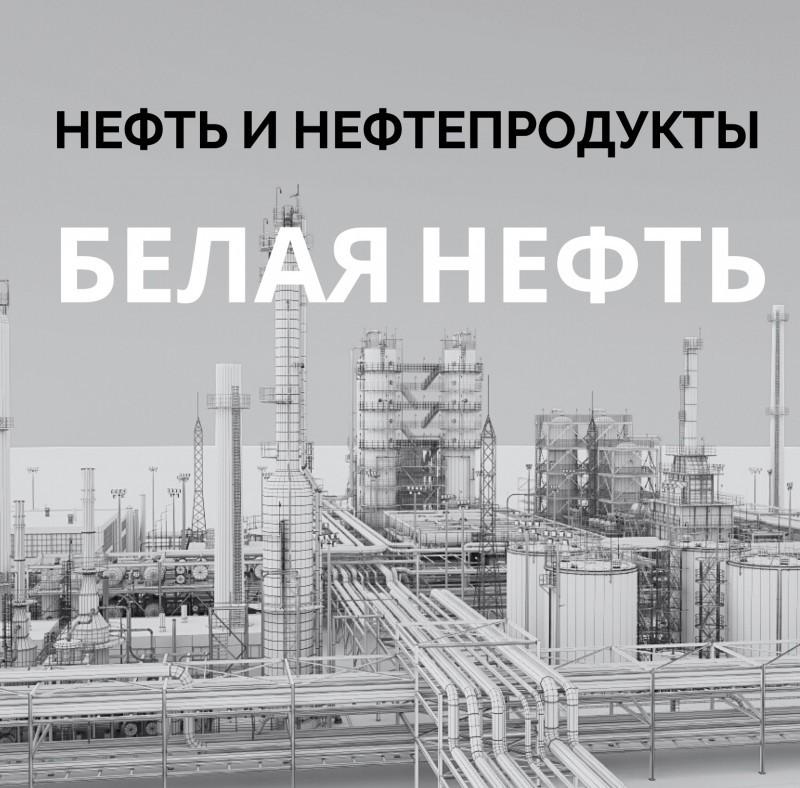 Белая Нефть