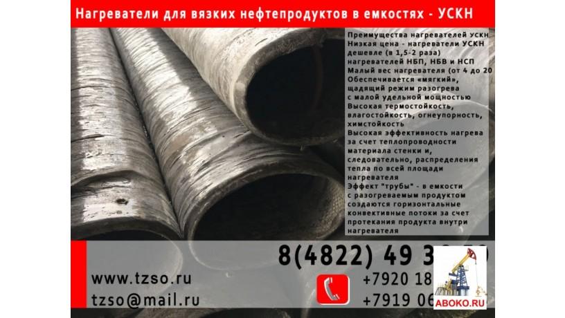 uskn-universalnyi-steklokompozitnyi-nagrevatel-nagrevatel-dlya-vyazkix-produktov-v-emkostyax-big-2