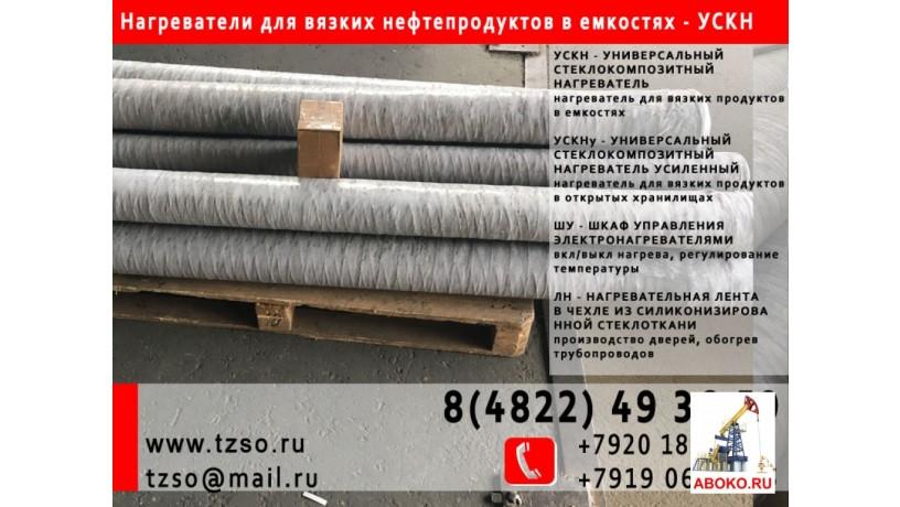 uskn-universalnyi-steklokompozitnyi-nagrevatel-nagrevatel-dlya-vyazkix-produktov-v-emkostyax-big-3