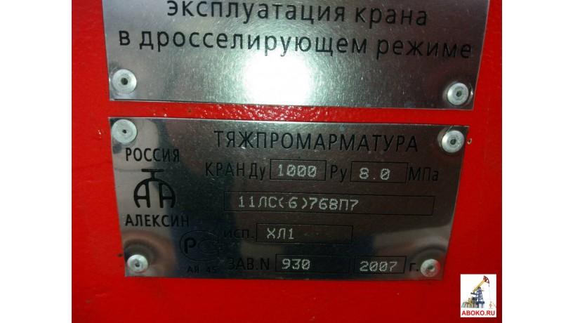 predlagaem-krany-sarovye-11ls6768p7-du-1000-ru-80-s-gosrezerva-big-2