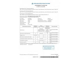 Флотореагент -оксаль Т-92