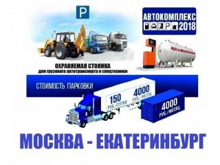 2.5 га. Уфа-Екатеринбург - для автозаправочной станции, АГЗС,