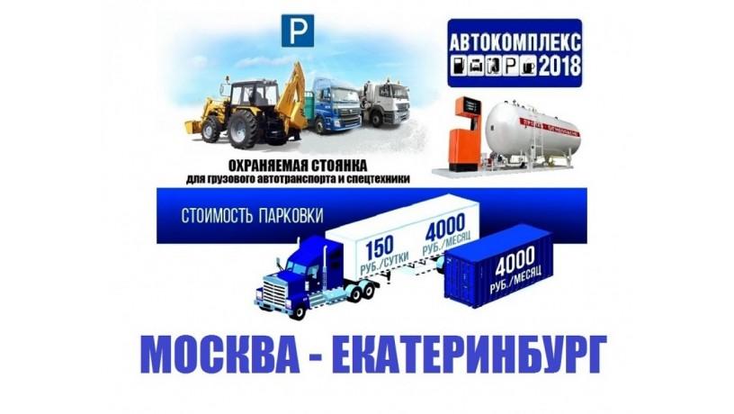 25-ga-ufa-ekaterinburg-dlya-avtozapravochnoy-stantsii-agzs-big-0