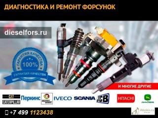 Форсунки Ивеко (Iveco) Stralis, Cursor, Trakker, EuroStar любых модификаций. Ремонт и продажа.