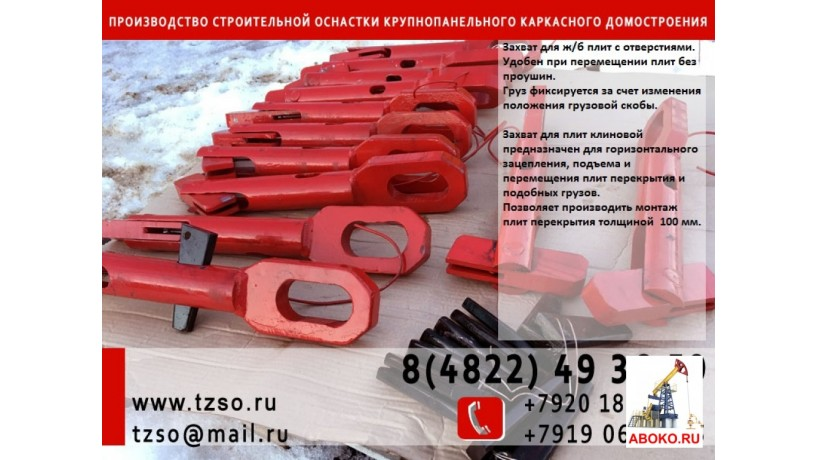 zaxvat-dlya-plit-klinovoi-100-160-mm-gp-20-t-big-4