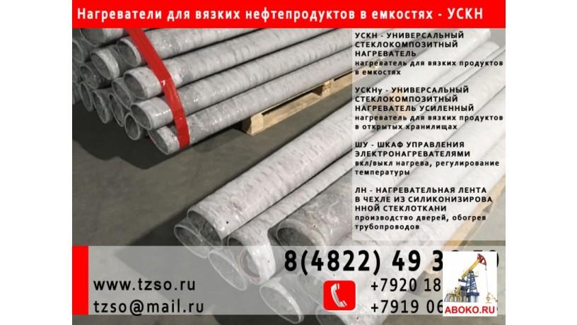 uskn-universalnyi-steklokompozitnyi-nagrevatel-nagrevatel-dlya-vyazkix-produktov-v-emkostyax-big-4