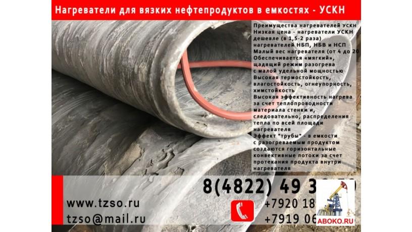 uskn-universalnyi-steklokompozitnyi-nagrevatel-nagrevatel-dlya-vyazkix-produktov-v-emkostyax-big-0